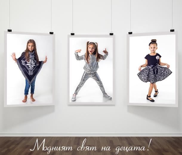 Каталог за детски дрехи