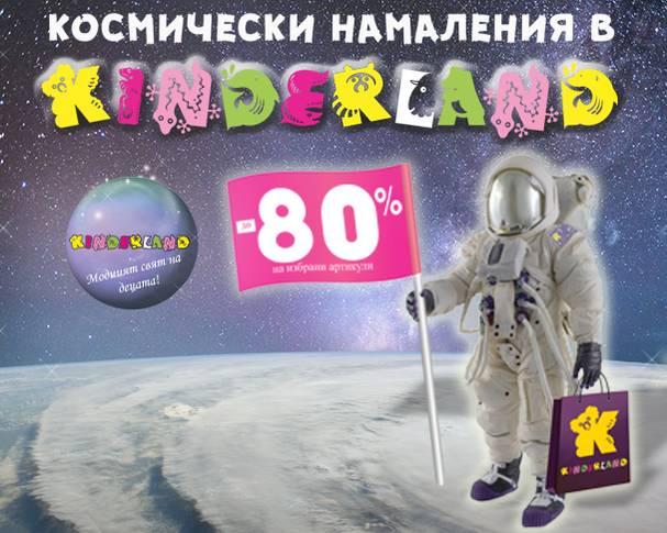 промоция на детски дрехи