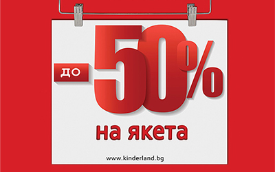 Голямо намаление на якета до -50%