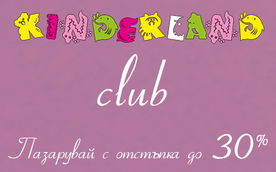 Клубна карта Киндерланд за намаление