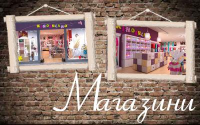 Детски магазини Киндерланд
