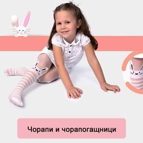 Чорапи и чорапогащници