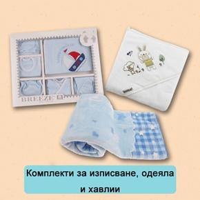 Комплекти за изписване, одеяла и хавлии