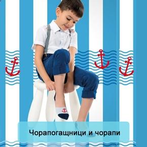 Чорапогащници и чорапи